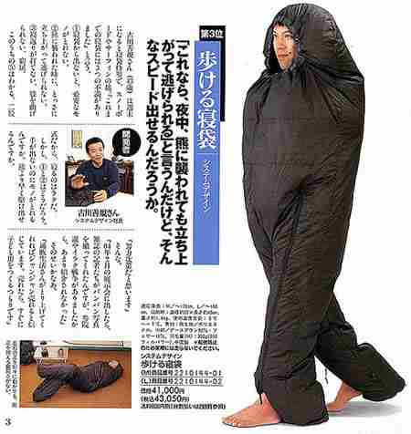Τα πιο παράξενα Sleeping Bag