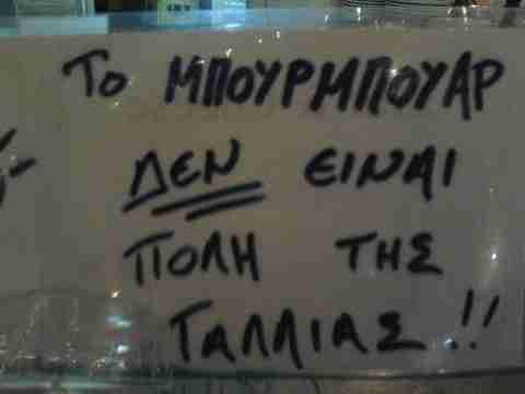 Πουρμπουάρ - dinfo.gr