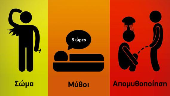 10 μύθοι για το σώμα απομυθοποιούνται