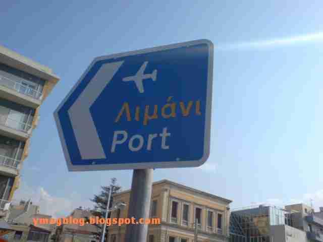 Προς λιμάνι. Ξέρετε.. εκεί που παρκάρουν τα αεροπλάνα!