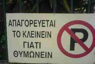 Πόσο πιο κατανοητά να το κάνει ο άνθρωπος. Απαγορεύεται το παρκάρισμα! Τελεία και παύλα!