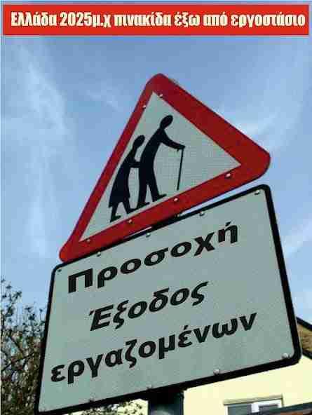 Προσοχή έξοδος εργαζομένων.. ηλικιωμένων;