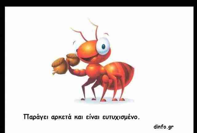 'Ένας μύθος για ένα μυρμήγκι, που μπορεί και να μην είναι.. μύθος!