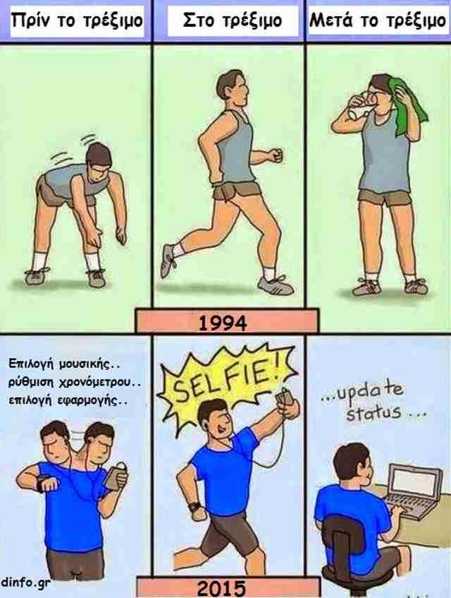 Σε 11 αστείες εικόνες η ζωή. Πως ήταν και πως είναι σήμερα!