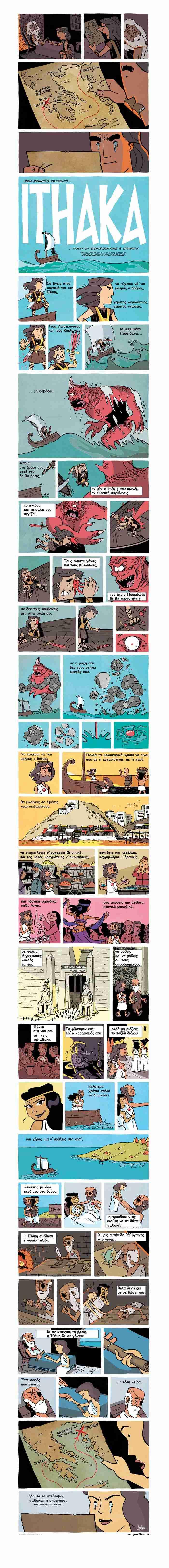 """Το ποίημα του Καβάφη """"Ιθάκη"""" σε.. κόμικ."""