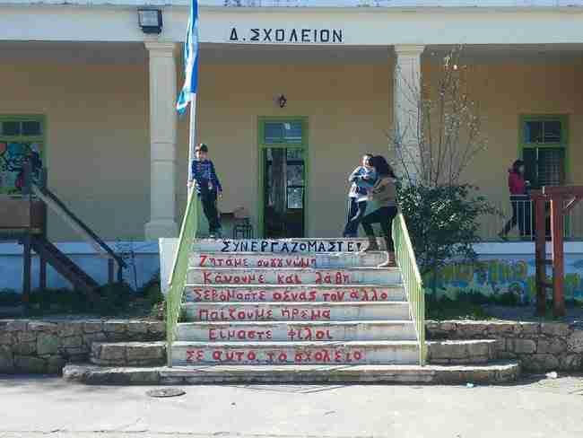 Στο δημοτικό σχολείο Εμπρόσνερο Χανίων μαθητές και δάσκαλοι έφτιαξαν κάτι πολύ όμορφο!