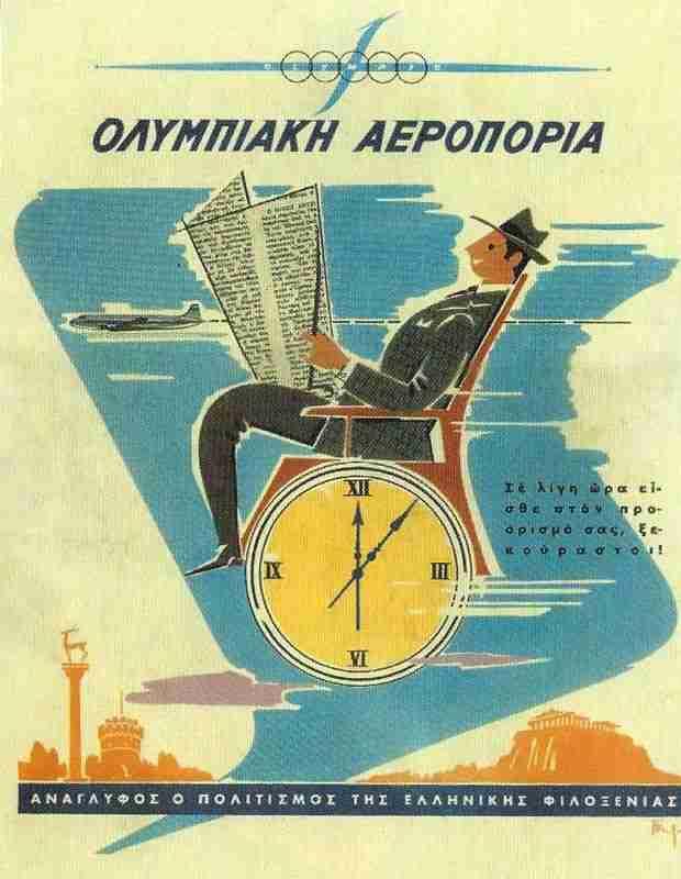 Διαφημίσεις της δεκαετίας του '50!
