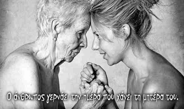 Σήμερα είναι η γιορτή της μητέρας! 21 αποφθέγματα για να τιμήσουμε τη μαμά μας...