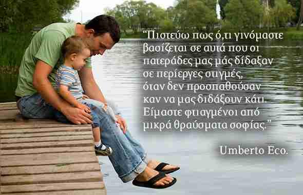 Γιορτή του Πατέρα: Τα πιο υπέροχα αποφθέγματα για τον μπαμπά μας!