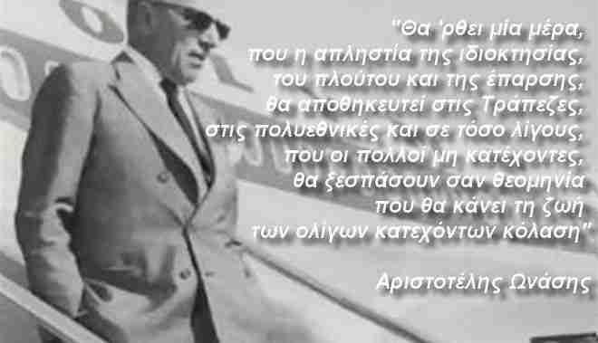 Αριστοτέλης Ωνάσης: Οι 40 πιο γνωστές ατάκες του Χρυσού Έλληνα