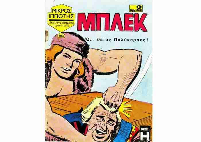 Μπλεκ: O ήρωας που έδερνε τους Άγγλους και φορούσε γούνινο καπέλο και γιλέκο χειμώνα καλοκαίρι!