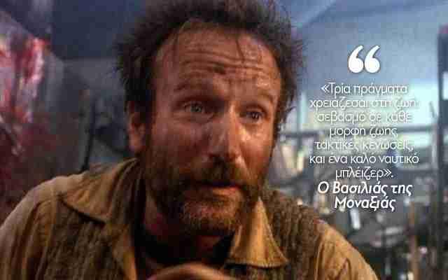 25 σοφές ατάκες από τον μεγάλο άνθρωπο και ηθοποιό Ρόμπιν Γουίλιαμς