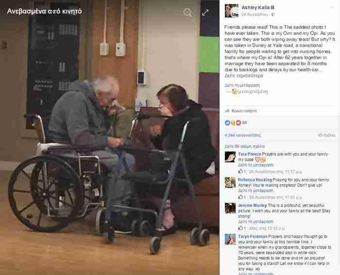 Το ζευγάρι ηλικιωμένων που δεν θέλει να χωρίσει: Η φωτογραφία που συγκίνησε το Διαδίκτυο