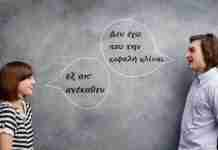 Σταμάτα να το λες λάθος! Φράσεις που χρησιμοποιούμε καθημερινά και που ποτέ δεν λέμε σωστά.