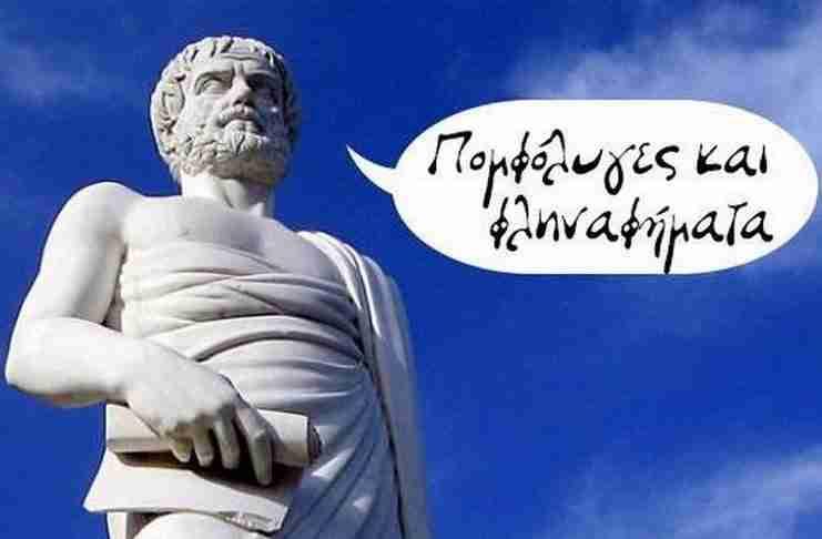 12 πραγματικά.. παράξενες ελληνικές λέξεις και η σημασία τους