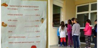Πρότυπο κυλικείο σε ελληνικό σχολείο προσφέρει στους μαθητές μόνο υγιεινά τρόφιμα