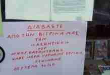 H πιο διαβαστερή βιτρίνα βιλιοπωλείου της Αθήνας!