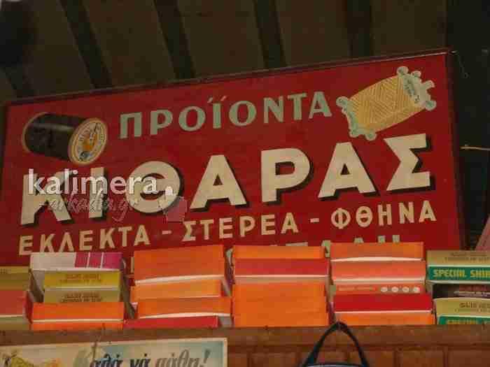 Το πιο παλιό μαγαζί στην Ελλάδα λειτουργεί από το 1864 και δεν έκλεισε ποτέ!