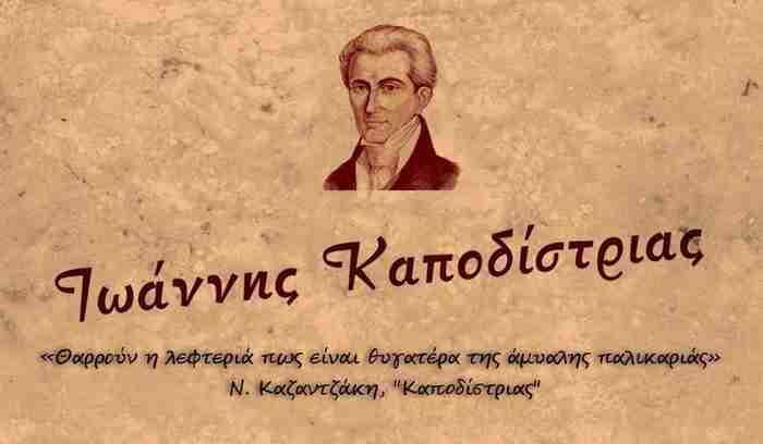 """Ν. Καζαντζάκης – Καποδίστριας: """"Πού ακούστει αυτός που πολεμάει για την πατρίδα να θέλει πλερωμή;"""""""
