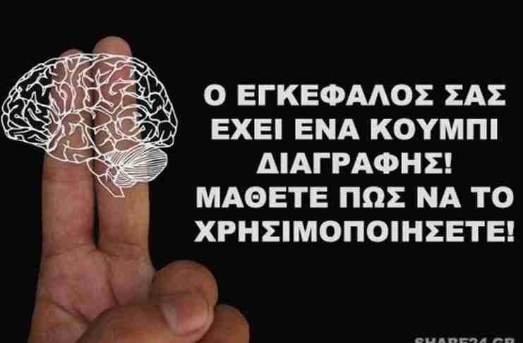 Το μυαλό έχει ένα κουμπί διαγραφής! Μάθε πως να το χρησιμοποιείς και πάτα το τώρα!