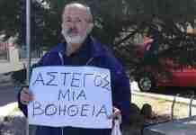 Άστεγος βρήκε σπίτι και δουλειά μέσα από μια φωτογραφία που έγινε viral στο διαδίκτυο