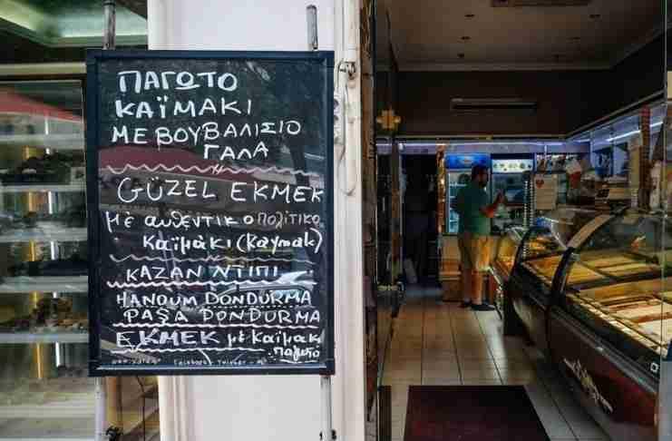 Χαρά: To ρετρό ζαχαροπλαστείο θρύλος στην Πατησίων που αντέχει στην κρίση 48 χρόνια