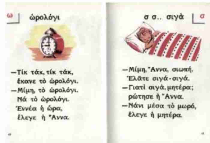 Αλφαβητάριο, το βιβλίο για τα «πρωτάκια» που άντεξε στο χρόνο