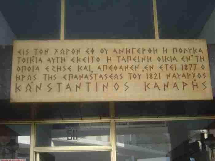 Η μελαγχολική ιστορία του σπιτιού του Κανάρη στην Κυψέλη. Πως γκρεμίστηκε και τι υπάρχει στη θέση του