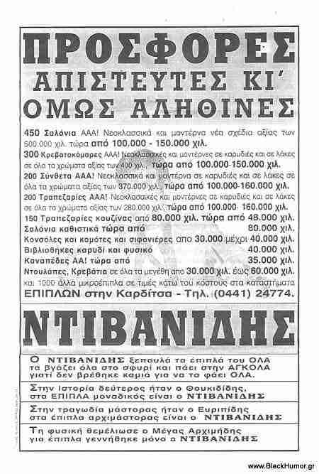 Ntibanidis Αστείες αγγελίες, απίστευτες επιγραφές