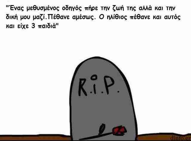 Μια λυπητερή ιστορία