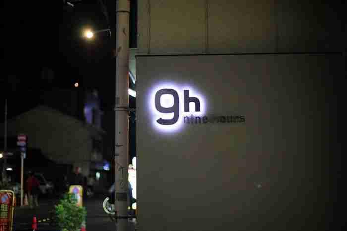 """Ξενοδοχείο """"9 Hours"""""""