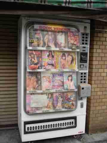 Παράξενα μηχανήματα αυτόματης πώλησης