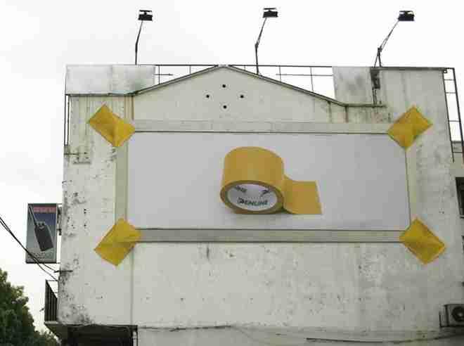 Διαφήμιση χαρτοταινίας