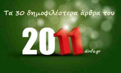 Τα δημοφιλέστερα άρθρα για το 2011