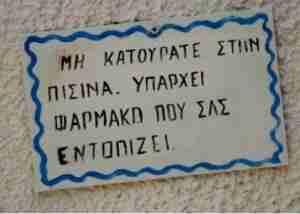 40 αστείες και Ελληνικές πινακίδες