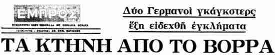 dinfo.gr - 10 περιπτώσεις κατά συρροή δολοφόνων που συγκλόνησαν την Ελλάδα