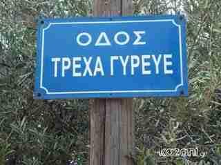 Που να ψάχνεις τώρα ονόματα για την οδό..