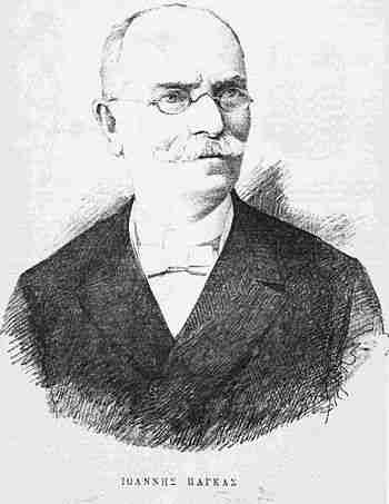 Ιωάννης Πάγκας