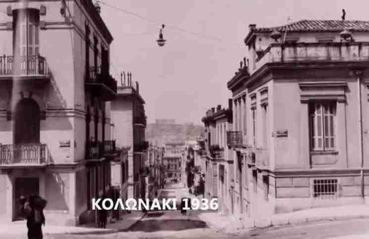 Νοσταλγικό βίντεο 6 λεπτών παρουσιάζει μια Αθήνα που δεν υπάρχει πια..