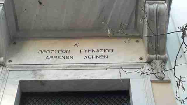 Ένα από τα παλαιότερα σχολεία της Αθήνας: