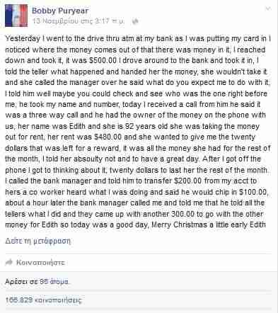 Ένας άντρας βρήκε 500 δολάρια σε ένα ΑΤΜ. Τα παρέδωσε αλλά έκανε και κάτι ακόμη καλύτερο..
