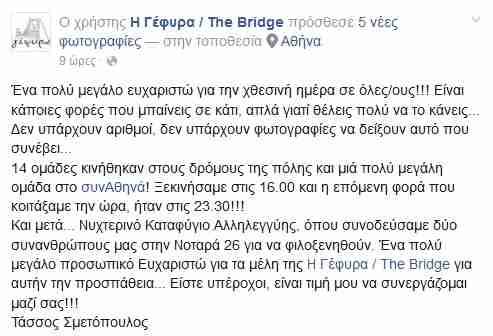1500 Αθηναίοι θα κάνουν Χριστούγεννα στο δρόμο. Μπορείτε να βοηθήσετε;