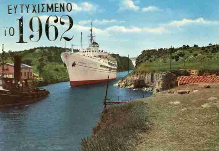 Όταν στην Ελλάδα γίνονταν πραγματικά μεγάλα έργα. Σπάνιες εικόνες από την διάνοιξη της Διώρυγας της Κορίνθου