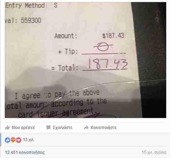 Μια σερβιτόρα έγραψε αυτό το μήνυμα στον πελάτη που δεν της άφησε καθόλου φιλοδώρημα