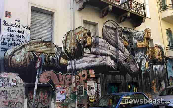 Το τεράστιο γκράφιτι στο κέντρο της Αθήνας αφιερωμένο στους φτωχούς και τους άστεγους της Ελλάδας