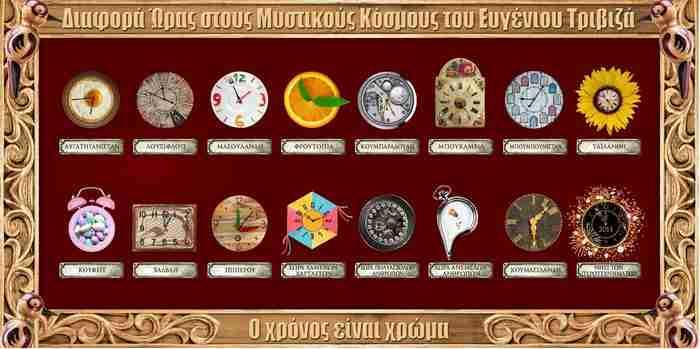 Ανοίγει στη Θεσσαλονίκη το μεγαλύτερο θεματικό πάρκο με τον Ευγένιο Τριβιζά!
