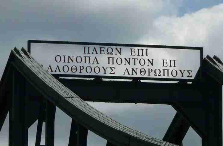 Στο κεντρικότερο σημείο της Φρανκφούρτης υπάρχει μια Ελληνική επιγραφή με στίχους του Ομήρου!