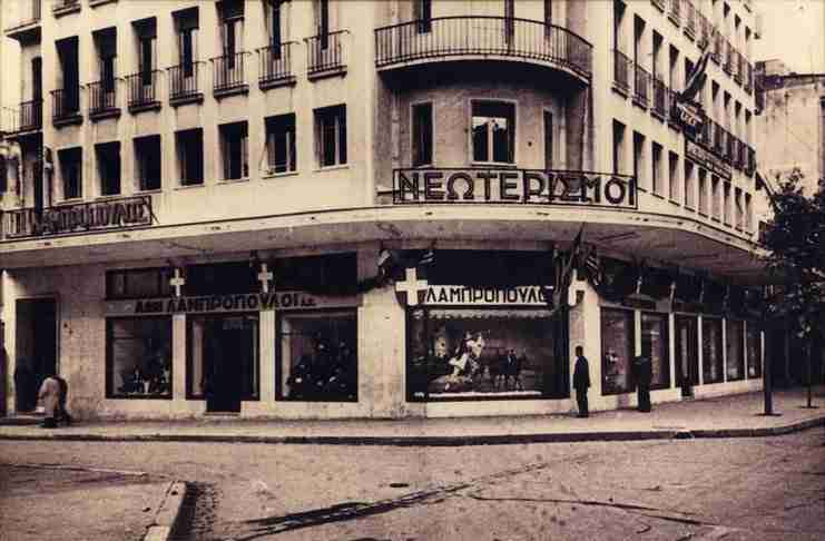 Λαμπρόπουλος: Η ιστορία 100 χρόνων μέσα σε ένα σπάνιο φωτογραφικό άλμπουμ
