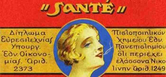 Sante: Η ιστορία του θρυλικού ελληνικού τσιγάρου