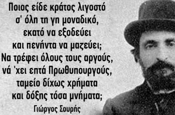 Αυτό το ποίημα 120 ετών του Σουρή για την Ελλάδα είναι πιο επίκαιρο από ποτέ